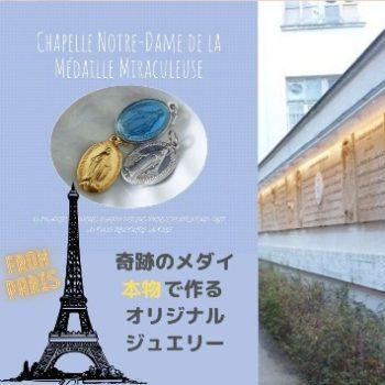 フランス 奇跡のメダイ